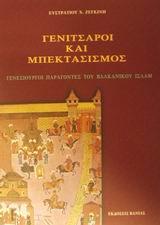 Γενεσιουργοί παράγοντες του βαλκανικού Ισλάμ - Βάνιας