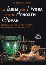 Εξερευνητικά ταξίδια των Ελλήνων στην κεντρική και δυτική Ευρώπη - Αίολος
