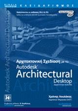 Αρχιτεκτονικό AutoCAD - Κλειδάριθμος