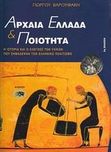 Η ιστορία και ο έλεγχος των υλικών που σημάδεψαν τον ελληνικό πολιτισμό - Αίολος