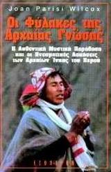 Η αυθεντική μυστική παράδοση και οι πνευματικές ασκήσεις των αρχαίων Ίνκας του Περού - Έσοπτρον