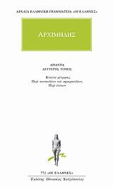 Κύκλου μέτρησις: Περί κωνοειδέων και σφαιροειδέων: Περί ελίκων - Κάκτος
