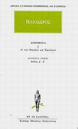 Βιβλία Δ - Ζ - Κάκτος