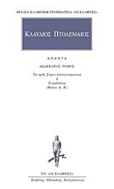 Τα προς Σύρον αποτελεσματικά ή Τετράβιβλος: Βιβλία Α