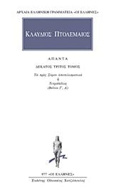 Τα προς Σύρον αποτελεσματικά ή Τετράβιβλος: Βιβλία Γ
