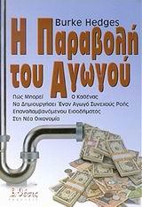 Πως μπορεί ο καθένας να δημιουργήσει έναν αγωγό συνεχούς ροής επαναλαμβανόμενου εισοδήματος στη νέα οικονομία - Θέσις