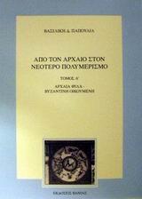 Αρχαία φύλα - Βυζαντινή οικουμένη - Βάνιας