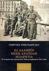 Η ιστορία ενός Αιγυπτιώτη Έλληνα στρατιώτη 1915-1966 - Βιβλιοπωλείον της Εστίας