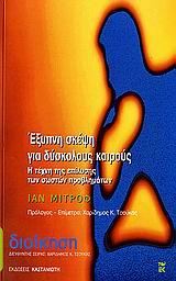 Η τέχνη της επίλυσης των σωστών προβλημάτων - Εκδόσεις Καστανιώτη