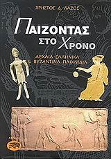 Αρχαιοελληνικά και βυζαντινά παιχνίδια 1700 π.Χ. - 1500 μ.Χ. - Αίολος