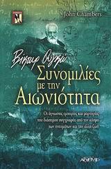 Οι άγνωστες εμπειρίες και μαρτυρίες του διάσημου συγγραφέα από τον κόσμο των πνευμάτων και την άλλη ζωή - Αρχέτυπο