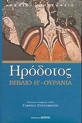 Η όγδοη των Ιστοριών Ηροδότου του Αλικαρνασσέως - Ζήτρος