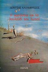 Μυθιστόρημα - Αίολος