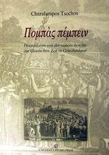 Prozessionen von der minoischen bis zur klassischen Zeit in Griechenland - University Studio Press