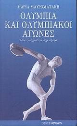 Από την αρχαιότητα μέχρι σήμερα - Εκδόσεις Καστανιώτη