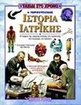 Η πορεία της ιατρικής σκέψης και πρακτικής στο πέρασμα των αιώνων - Ίριδα