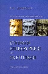 Μια εισαγωγή στην ελληνιστική φιλοσοφία - Θύραθεν