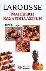 1800 συνταγές - Στρατηγικές Εκδόσεις