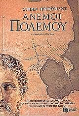 Ένα μυθιστόρημα για τον Αλκιβιάδη και τον Πελοποννησιακό πόλεμο - Εκδόσεις Πατάκη