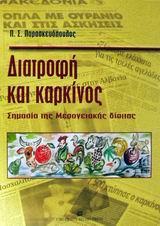 Σημασία της μεσογειακής δίαιτας - University Studio Press