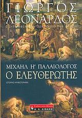 Ιστορικό μυθιστόρημα - Εκδοτικός Οίκος Α. Α. Λιβάνη