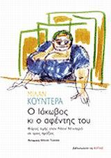 Φόρος τιμής στον Ντενί Ντιντερό σε τρεις πράξεις: Θεατρικό έργο - Βιβλιοπωλείον της Εστίας
