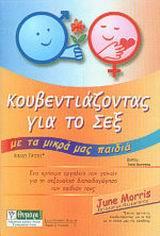Ένα χρήσιμο εργαλείο των γονιών για τη σεξουαλική διαπαιδαγώγηση των παιδιών τους - Θυμάρι