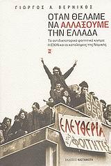 Το αντιδικτατορικό φοιτητικό κίνημα: Η ΕΚΙΝ και οι καταλήψεις της Νομικής - Εκδόσεις Καστανιώτη