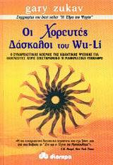 Ο συναρπαστικός κόσμος της κβαντικής φυσικής για αναγνώστες χωρίς επιστημονικό ή μαθηματικό υπόβαθρο - Διόπτρα