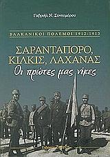 Βαλκανικοί πόλεμοι 1912-1913: Οι πρώτες μας νίκες - Ζήτρος