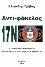 Η τρομοκρατία στην Ελλάδα: Κριτική στους Α. Παπαχελά και Τ. Τέλλογλου - Κάκτος