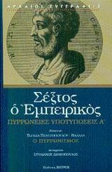 Βιβλίο Α': 1-163