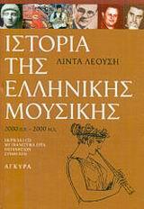 2000 π.Χ. - 2000 μ.Χ. - Άγκυρα