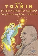 Ιστορίες για νεράιδες... και άλλα - Αίολος