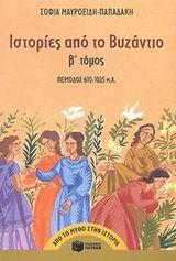 Περίοδος 610 - 1025 μ.Χ. - Εκδόσεις Πατάκη
