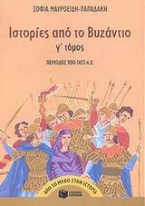 Περίοδος 900 - 1453 μ.Χ. - Εκδόσεις Πατάκη