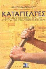 Εφηρμοσμένη βλητική και μηχανική στον ελληνικό και ελληνορωμαϊκό κόσμο - Επικοινωνίες Α. Ε.