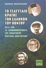 Μέσα από τα απομνημονεύματα του οπλαρχηγού Μιλτιάδη Αναστασιάδη - Ερωδιός