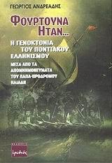 Η γενοκτονία του ποντιακού ελληνισμού μέσα από τα απομνημονεύματα του παπα-Πρόδρομου Ηλιάδη - Ερωδιός