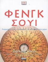 Εναρμονίστε τον εσωτερικό με τον εξωτερικό σας χώρο - Ελληνικά Γράμματα