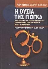 Η φιλοσοφία και η πρακτική της Γιόγκα από την αρχαία εποχή των Βεδών μέχρι τις μέρες μας - Κέδρος