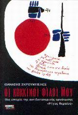 """Μια ιστορία της αντιδικτατορικής οργάνωσης """"Ρήγας Φεραίος"""" - Ελληνικά Γράμματα"""
