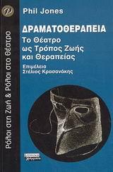 Το θέατρο ως τρόπος ζωής και θεραπείας - Ελληνικά Γράμματα