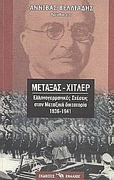 Ελληνογερμανικές σχέσεις στην Μεταξική δικτατορία 1936-1941 - Ενάλιος