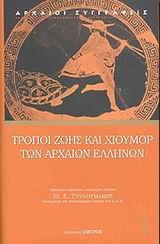 Αρχαϊστική και κλασσική εποχή - Ζήτρος