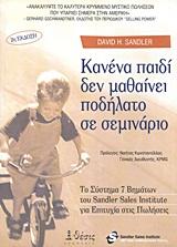 Το σύστημα 7 βημάτων του Sandler Sales Institute για επιτυχία στις πωλήσεις - Θέσις