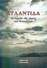 Τα αρχεία της χώρας του Ποσειδώνα - Γεωργιάδης - Βιβλιοθήκη των Ελλήνων