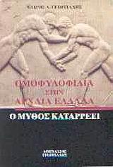 Ο μύθος καταρρέει - Γεωργιάδης - Βιβλιοθήκη των Ελλήνων