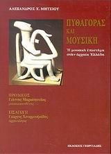 Η μουσική επιστήμη στην αρχαία Ελλάδα - Γεωργιάδης - Βιβλιοθήκη των Ελλήνων