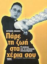 Ο αγώνας για τη γυναικεία αυτοεκτίμηση - Ελληνικά Γράμματα